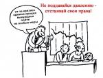 profsouz_prava2